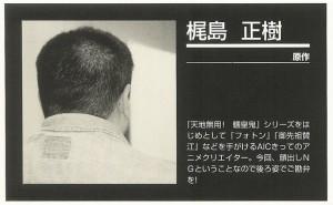 KAJISHIMA Masaki