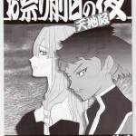 Tenchi Ban 13.08 (01 Front)