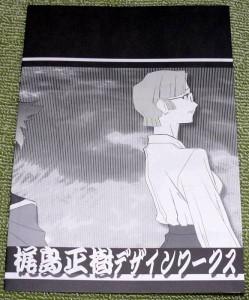 Tenchi Ban 13.08 (02)
