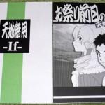 Comiket 85 Kajishima Doujinshi