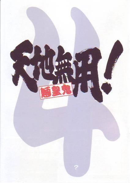 Kajishima Onsen 15.03